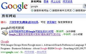 Google搜索结果中的新闻条目 - PP截屏