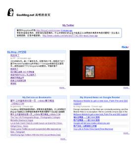 GaoMing.net首页
